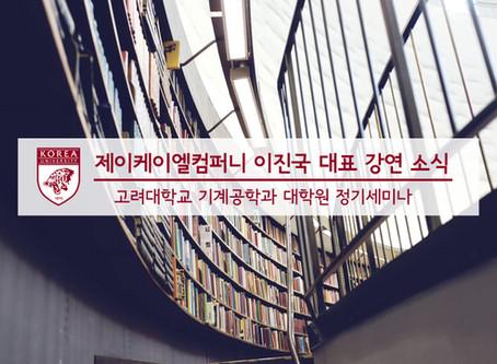 [제이케이엘컴퍼니 이진국 대표 강연 소식] 고려대학교 기계공학과 대학원 정기세미나