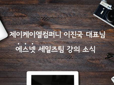[제이케이엘컴퍼니 이진국 대표 강의 소식] 에스넷 세일즈팀 'B2B 세일즈' 강의