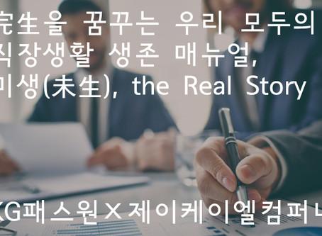 [KG패스원X제이케이엘컴퍼니] 웹툰 미생과 함께하는 세일즈 교육 : 미생, The Real Story 세일즈
