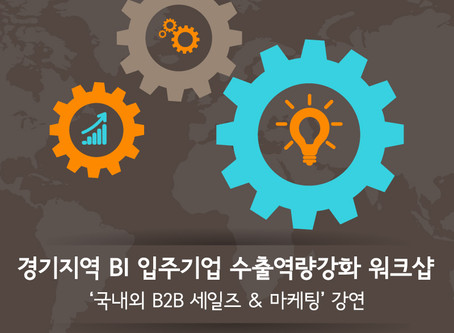 경기지역 BI 입주기업 수출역량강화 워크샵-B2B 세일즈&마케팅 강연