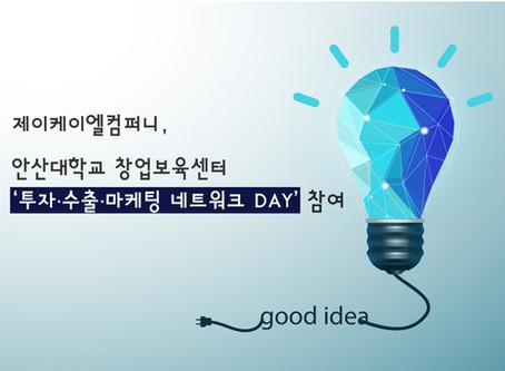 제이케이엘컴퍼니, 안산대학교 창업보육센터 '투자 수출 마케팅 네트워크 DAY' 참여
