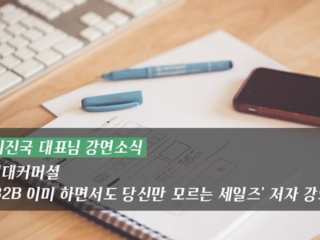 [이진국 대표님 강연 소식] 현대커머셜- 'B2B 이미 하면서도 당신만 모르는 세일즈' 저자 강의