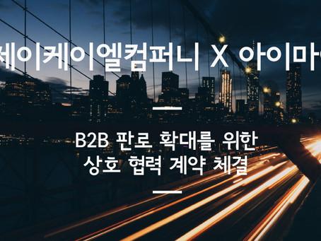 [제이케이엘컴퍼니X아이마이] B2B 판로 확대를 위한 상호 협력 계약 체결