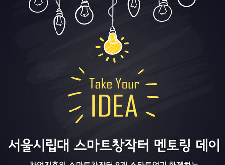 서울시립대 스마트창작터 창업팀 멘토링 데이 참여