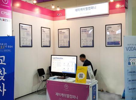 2019 한국전자전 인사이드 세일즈 전문 제이케이엘컴퍼니 참가!