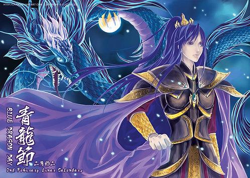 Blue Dragon Festival Print