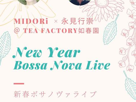 【重要】1月17日ライブ延期のお知らせ