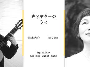 9月21日(土)mokichi wurst cafeライブ詳細解禁されました!