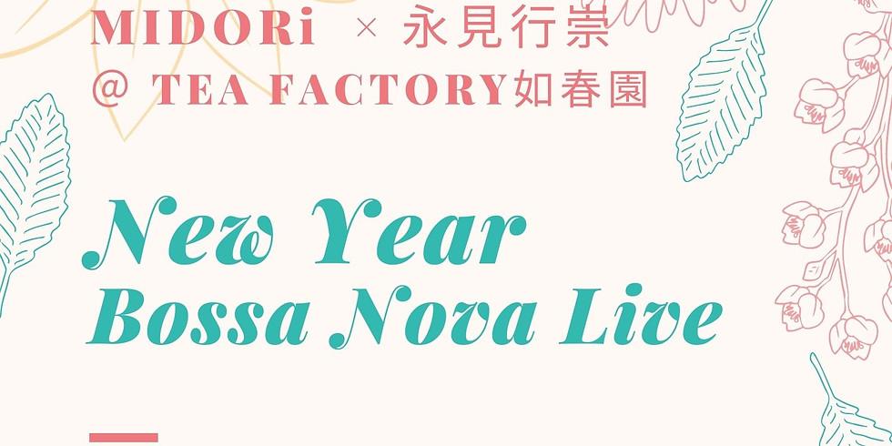 【延期】MIDORi com 永見行崇  @ TEA FACTORY 如春園 新春ボサノヴァライブ