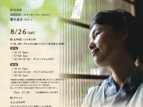MIDORi × mokichi wurst cafe フライヤー配布開始!