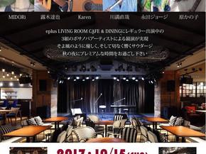 10月15日(日)は渋谷Living Bossaへ