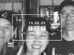 8月3日(土)谷弦緑@ひだまりカフェライブ詳細をスケジュールにアップしました!