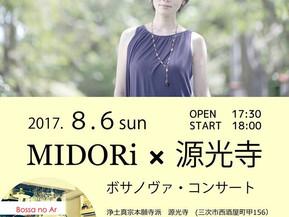 8月6日三次ライブのご予約受付開始しました!!