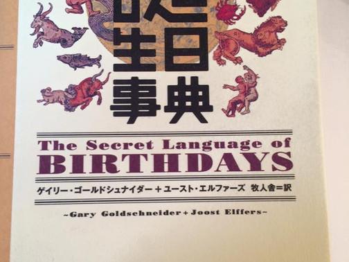 誕生日辞典