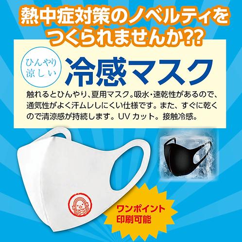 Withコロナ 熱中症対策「冷感マスク」ワンポイント印刷あり(1,000枚) 配送料込