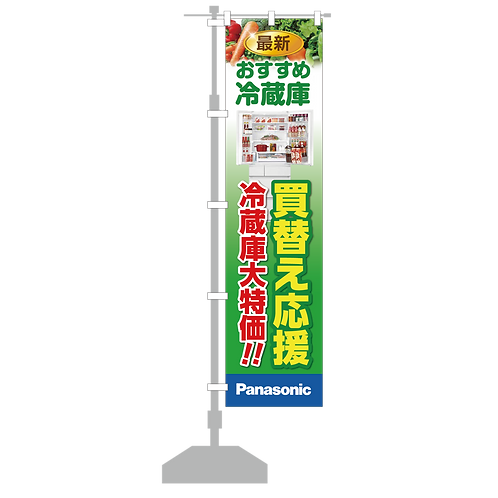 パナソニックお店専用 エコ3商品 冷蔵庫のぼり旗/1本