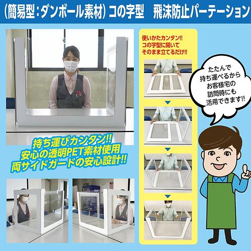 飛沫防止パーテーション 持ち運びカンタンDタイプ/1台(100台限定)