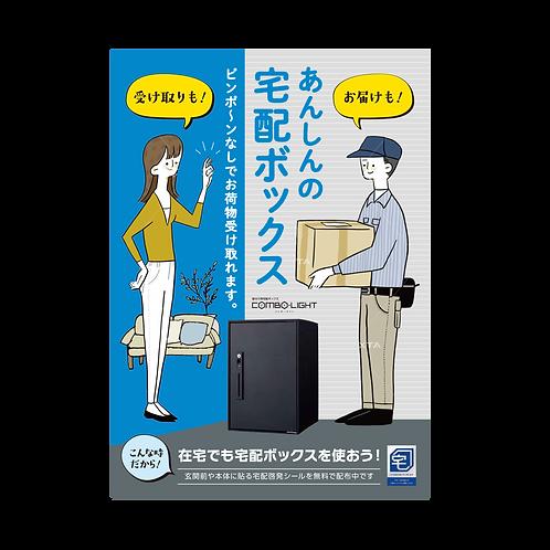 宅配ボックス提案チラシ/A4 両面カラー/500枚