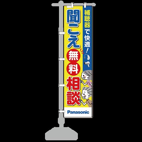 パナソニックお店専用 補聴器のぼり旗A/1本