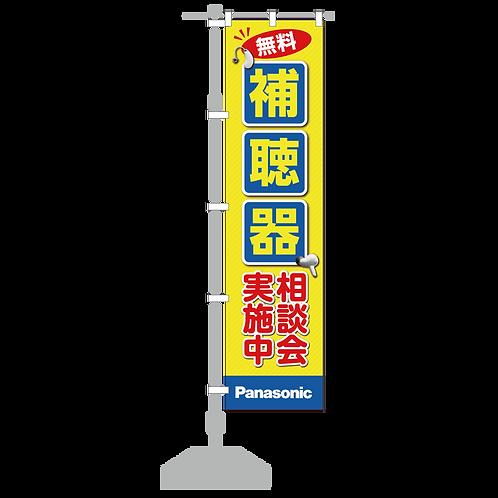 パナソニックお店専用 補聴器のぼり旗B/1本