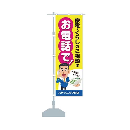パナソニックお店専用 お電話でお気軽にご相談を! のぼり旗A/1本