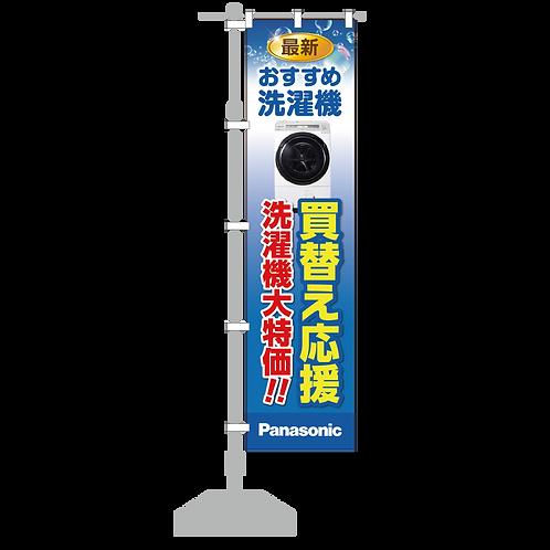 パナソニックお店専用 エコ3商品 洗濯機のぼり旗/1本