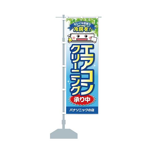 パナソニックお店専用 エアコンクリーニング承り中 のぼり旗A/1本
