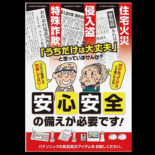 安心安全!パナソニックの防犯防災アイテムポスター/A2ポスター片面/5枚