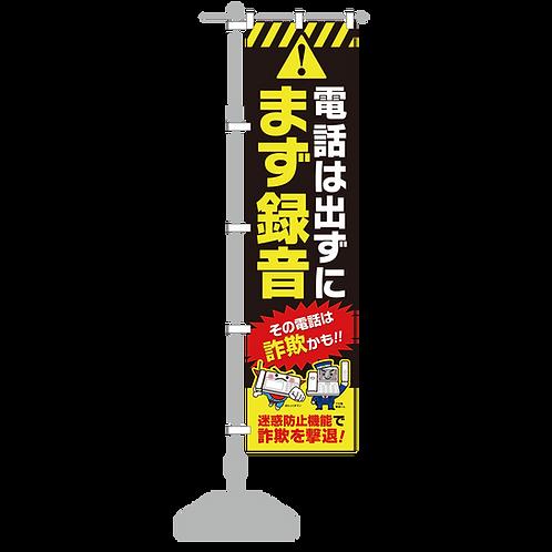 パナソニックお店専用 電話&FAX防犯のぼり旗A/1本