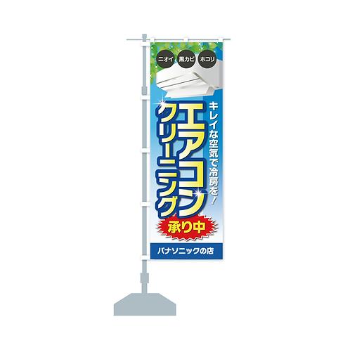パナソニックお店専用 エアコンクリーニング承り中 のぼり旗B/1本