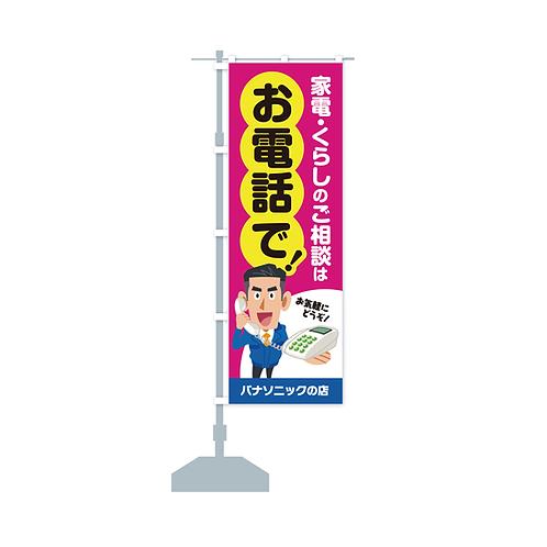 パナソニックお店専用 お電話でお気軽にご相談を! のぼり旗B/1本