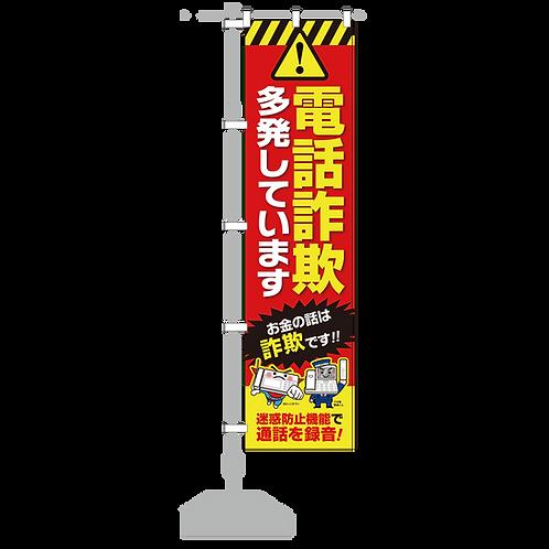 パナソニックお店専用 電話&FAX防犯のぼり旗B/1本