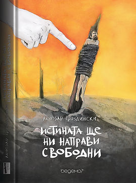 Истината ще ви направи свободни - Lachezar Grozdinski