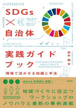 高木超 SDGs 自治体