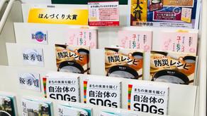 霞ヶ関政府刊行物センターに拙著を展示販売頂いています!