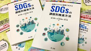 新刊『企業のリアルな実例でわかるSDGsの課題別推進方法』出版のお知らせ