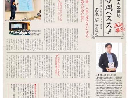 神奈川新聞社発行の高校生向けフリーペーパー「HiP」にインタビュー記事を掲載して頂きました。