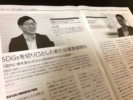 『国際開発ジャーナル』10月号でJICA前副理事長の越川和彦顧問との対談記事を掲載して頂きました。