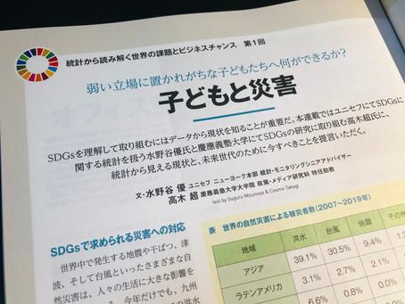 「月刊事業構想」で「統計×SDGs」をテーマに連載を始めます。