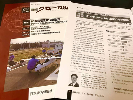 「日経グローカル」(2020年4月20日号)の「地域論壇」に寄稿記事を掲載いただきました。