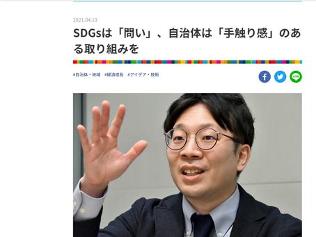 朝日新聞デジタルにインタビュー記事を掲載頂きました!