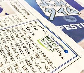 高木超のSDGs×自治体実践プロジェクト!