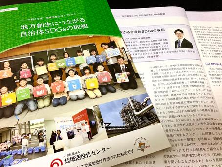 『地域活性化ガイドブック』に記事を掲載頂きました!