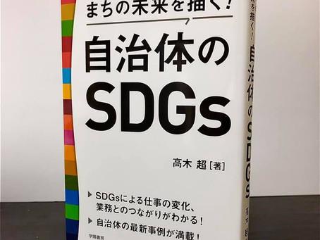 新刊:自治体SDGsの本を出版します!