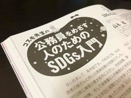 公務員試験 受験ジャーナル(実務教育出版)に「コスモ先生の公務員を目指す人のためのSDGs入門」を連載します。