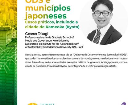 ブラジルで日本の自治体SDGs事例を紹介しました!