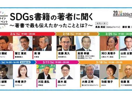 朝日新聞社「SDGs書籍の著者に聞く」に登壇します!