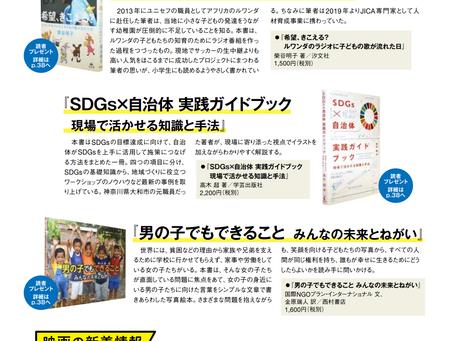 JICAの広報誌「mundi」9月号で拙著をご紹介いただきました。