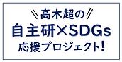 高木超の自主研×SDGs応援プロジェクト!