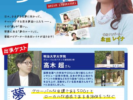 BS 12チャンネル「夢らぼ」に出演します。